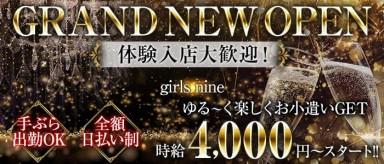 girls nine ガールズナイン【公式求人・体入情報】(西川口ガールズバー)の求人・バイト・体験入店情報