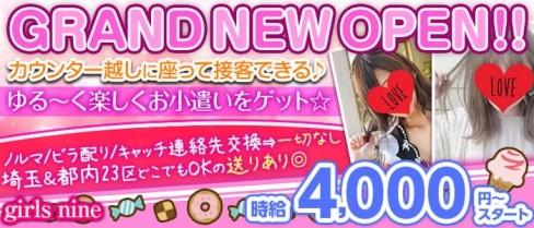 girls nine ガールズナイン【公式求人・体入情報】(西川口ガールズバー)の求人・体験入店情報