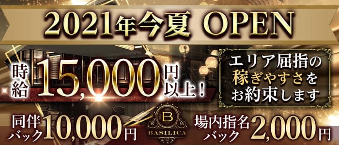 BASILICA(バシリカ)【公式求人・体入情報】 六本木キャバクラ バナー