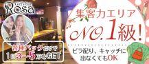 Girl's Bar ROSA(ローザ)【公式求人・体入情報】 バナー