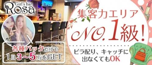 Girl's Bar ROSA(ローザ)【公式求人・体入情報】(下通りガールズバー)の求人・体験入店情報