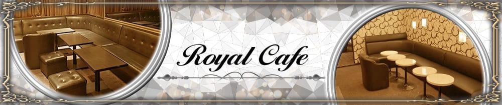 Royal Cafe(ロイヤルカフェ)【公式求人・体入情報】 渋谷キャバクラ TOP画像