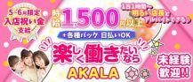 【松橋】Snack&Bar AKALA(アカラ)【公式求人・体入情報】 バナー