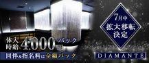 DIAMANTE(ディアマンテ)【公式求人・体入情報】 バナー