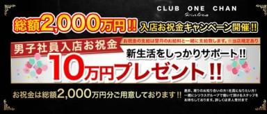 CLUB ONE CHAN-クラブワンチャン梅田店-【公式求人・体入情報】(梅田熟女キャバクラ)の求人・バイト・体験入店情報