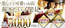 club CHOCOLATE(チョコレート)【公式求人・体入情報】 バナー