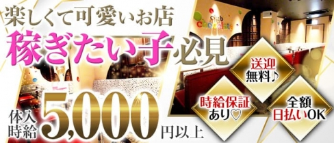club CHOCOLATE(チョコレート)【公式求人・体入情報】(静岡キャバクラ)の求人・バイト・体験入店情報