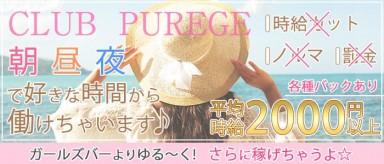 【朝・昼・夜】club purege(ピアジュ)【公式求人・体入情報】(古町昼キャバ・朝キャバ)の求人・バイト・体験入店情報