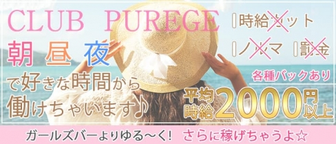 【朝・昼・夜】club purege(ピアジュ)【公式求人・体入情報】(古町昼キャバ・朝キャバ)の求人・体験入店情報