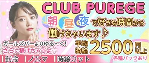 【朝・昼・夜】club purege(ピアジュ)【公式求人・体入情報】(新潟昼キャバ・朝キャバ)の求人・バイト・体験入店情報