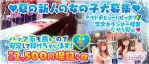 Girls Bar infinity(ガールズバー インフィニティ)【公式求人・体入情報】 バナー