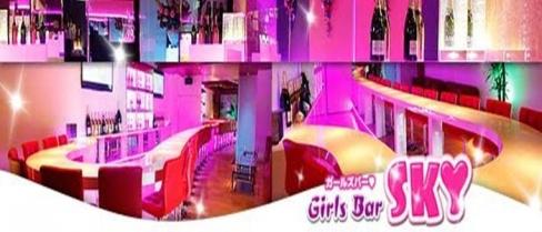 GirlsBar SKY(スカイ)【公式求人・体入情報】(八王子ガールズバー)の求人・バイト・体験入店情報