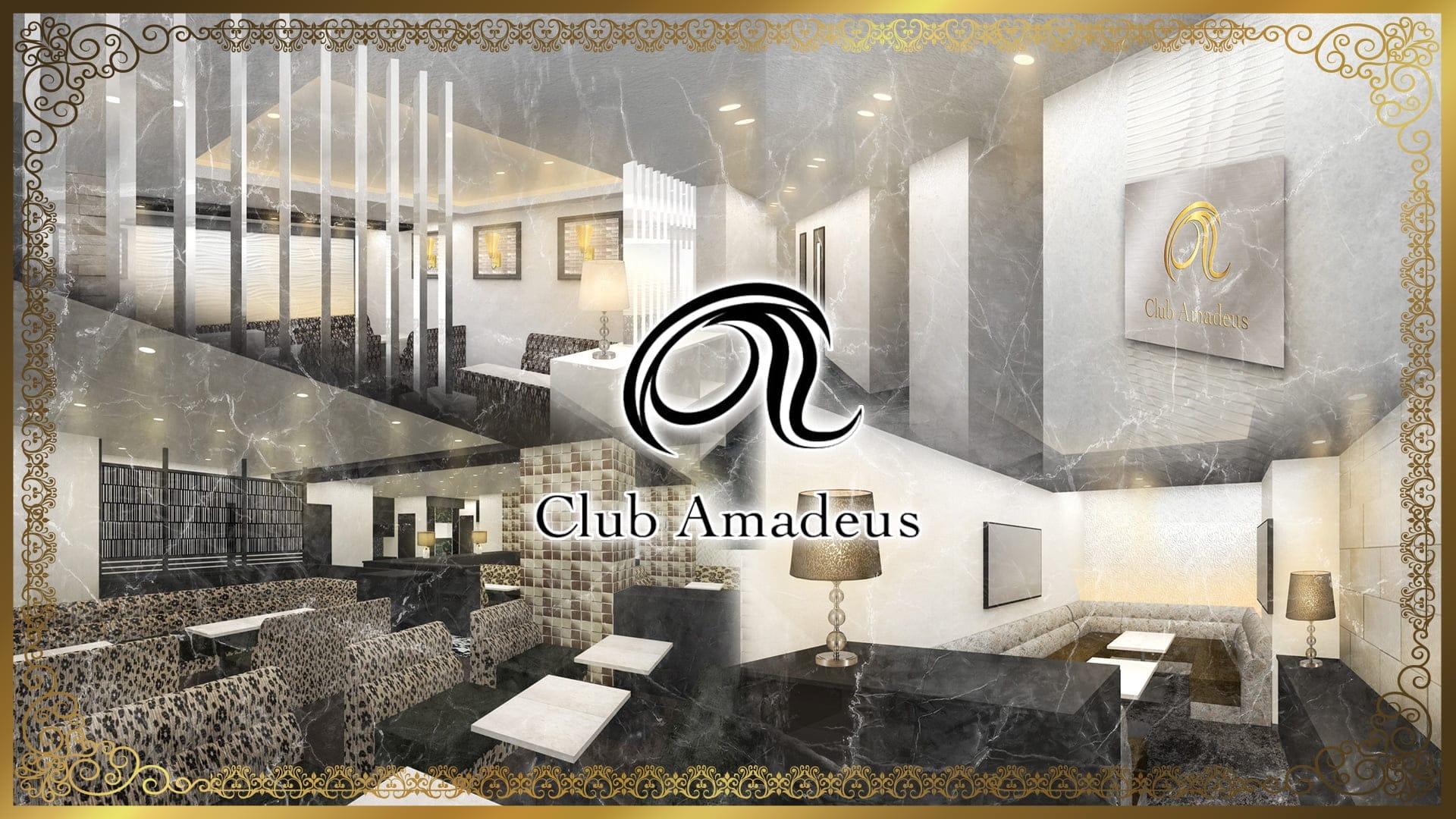 Club Amadeus(アマデウス)【公式求人・体入情報】 北新地ラウンジ TOP画像