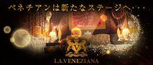 LA.VENEZIANA(ベネチアーナ)【公式求人情報】 バナー