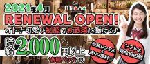 milano(ミラノ)【公式求人・体入情報】 バナー
