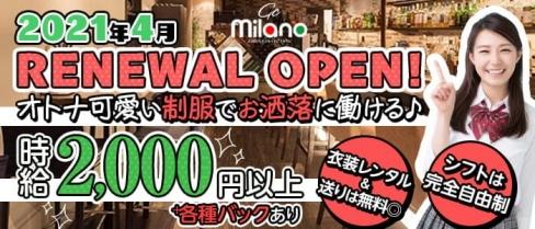 milano(ミラノ)【公式求人・体入情報】(すすきのガールズバー)の求人・バイト・体験入店情報