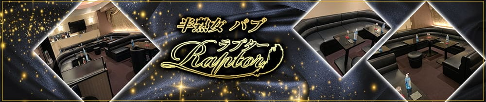 Raptor(ラプター)【公式求人・体入情報】 中野熟女キャバクラ TOP画像