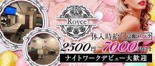 Lounge Royce(ロイス)【公式求人・体入情報】 バナー