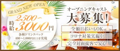 Girls Bar 2nd(セカンド)【公式求人・体入情報】(千葉ガールズバー)の求人・バイト・体験入店情報