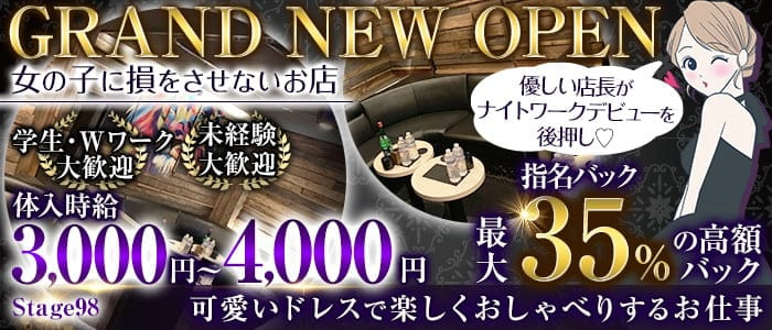 Stage98(ステージキュウハチ)【公式求人・体入情報】 中野キャバクラ バナー