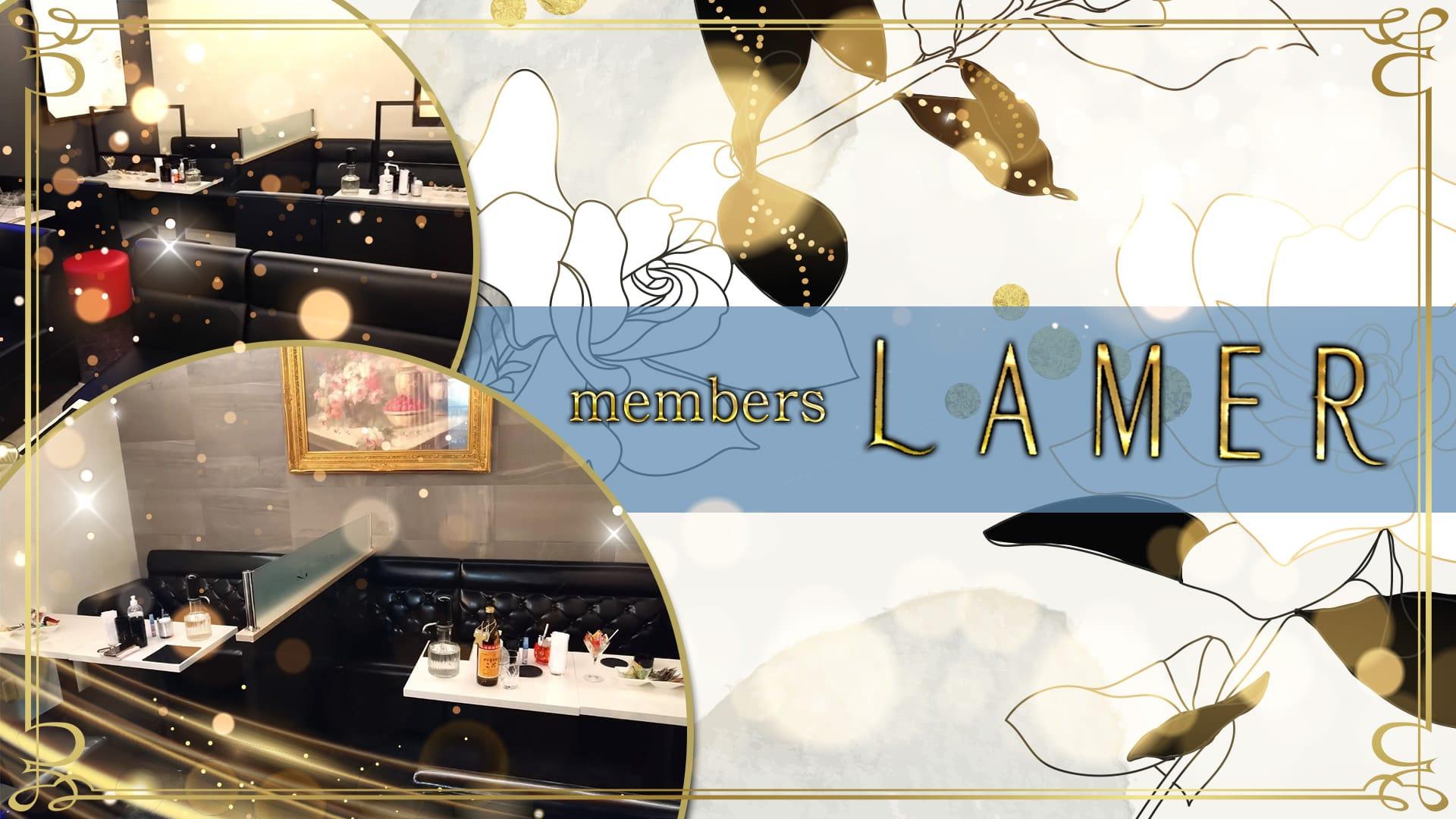 members LAMER(ラメール)【公式求人・体入情報】 小倉スナック TOP画像