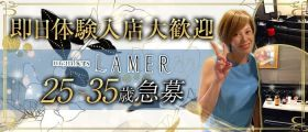 members LAMER(ラメール)【公式求人・体入情報】 小倉スナック 即日体入募集バナー