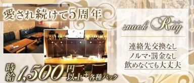 Snack Ray(レイ)【公式求人・体入情報】(佐世保スナック)の求人・バイト・体験入店情報