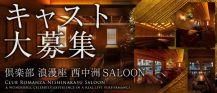 倶楽部 浪漫座 西中洲SALOON(サルーン)【公式求人情報】 バナー