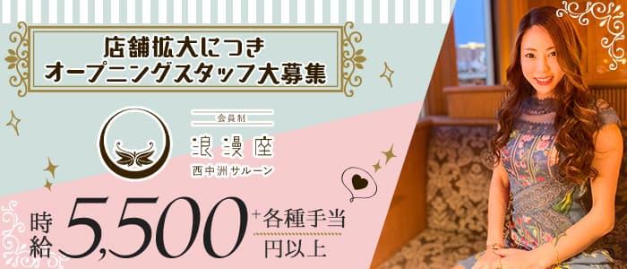 浪漫座 西中洲SALOON(サルーン)【公式求人・体入情報】 中洲クラブ バナー