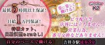 【吉祥寺】Girls Bar K2(ケーツー)【公式求人・体入情報】 バナー