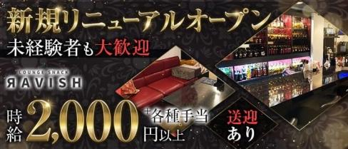 【春日井】Lounge Snack Ravish(ラビッシュ)【公式求人・体入情報】(名駅ラウンジ)の求人・体験入店情報
