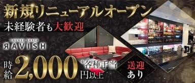 【春日井】Lounge Snack Ravish(ラビッシュ)【公式求人・体入情報】(名駅ラウンジ)の求人・バイト・体験入店情報