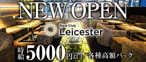 NewClub Leicester(レスター)【公式求人・体入情報】(すすきのキャバクラ)の求人・バイト・体験入店情報