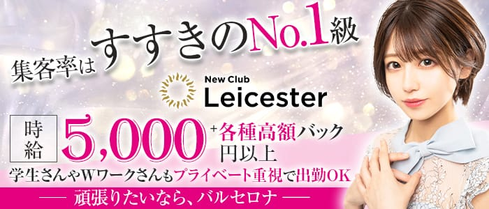 NewClub Leicester(レスター)【公式求人・体入情報】 すすきのニュークラブ バナー