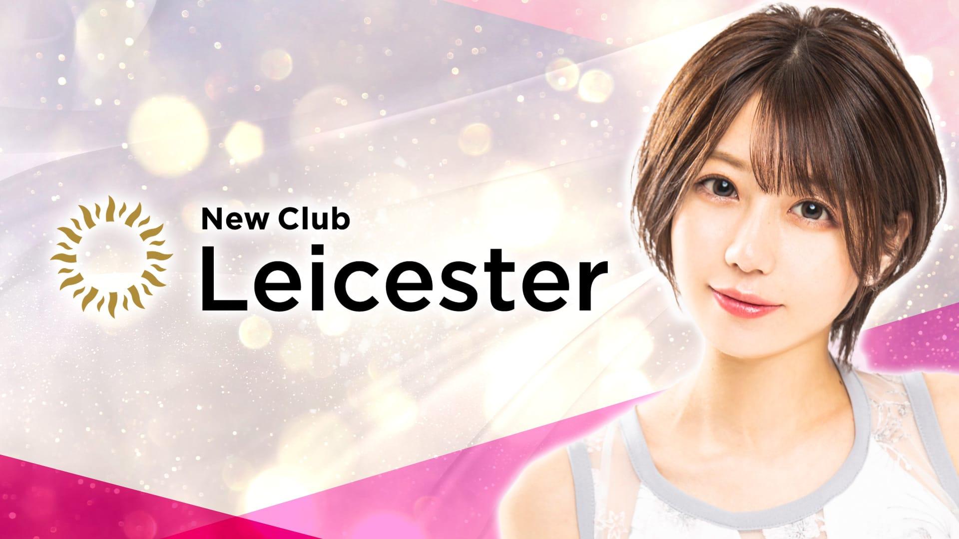 NewClub Leicester(レスター)【公式求人・体入情報】 すすきのニュークラブ TOP画像