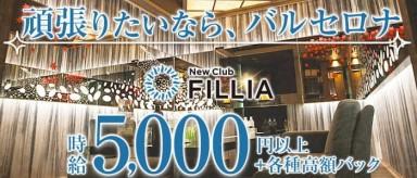 NewClub FILLIA(フィリア)【公式求人・体入情報】(すすきのニュークラブ)の求人・バイト・体験入店情報