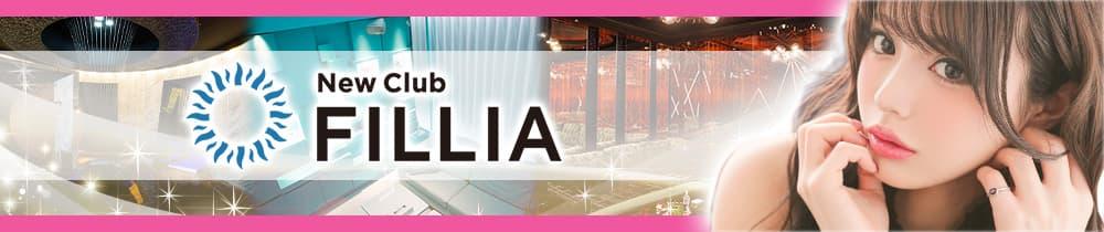 NewClub FILLIA(フィリア)【公式求人・体入情報】 すすきのニュークラブ TOP画像
