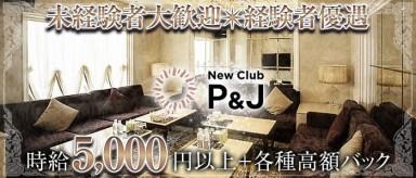 NewClub P&J【公式求人・体入情報】(すすきのニュークラブ)の求人・バイト・体験入店情報