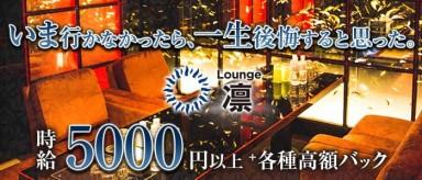 Lounge 凛(りん)【公式求人・体入情報】(すすきのラウンジ)の求人・バイト・体験入店情報