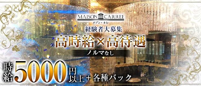 MAISON CARREE(メゾン・カレ) 中洲ニュークラブ バナー