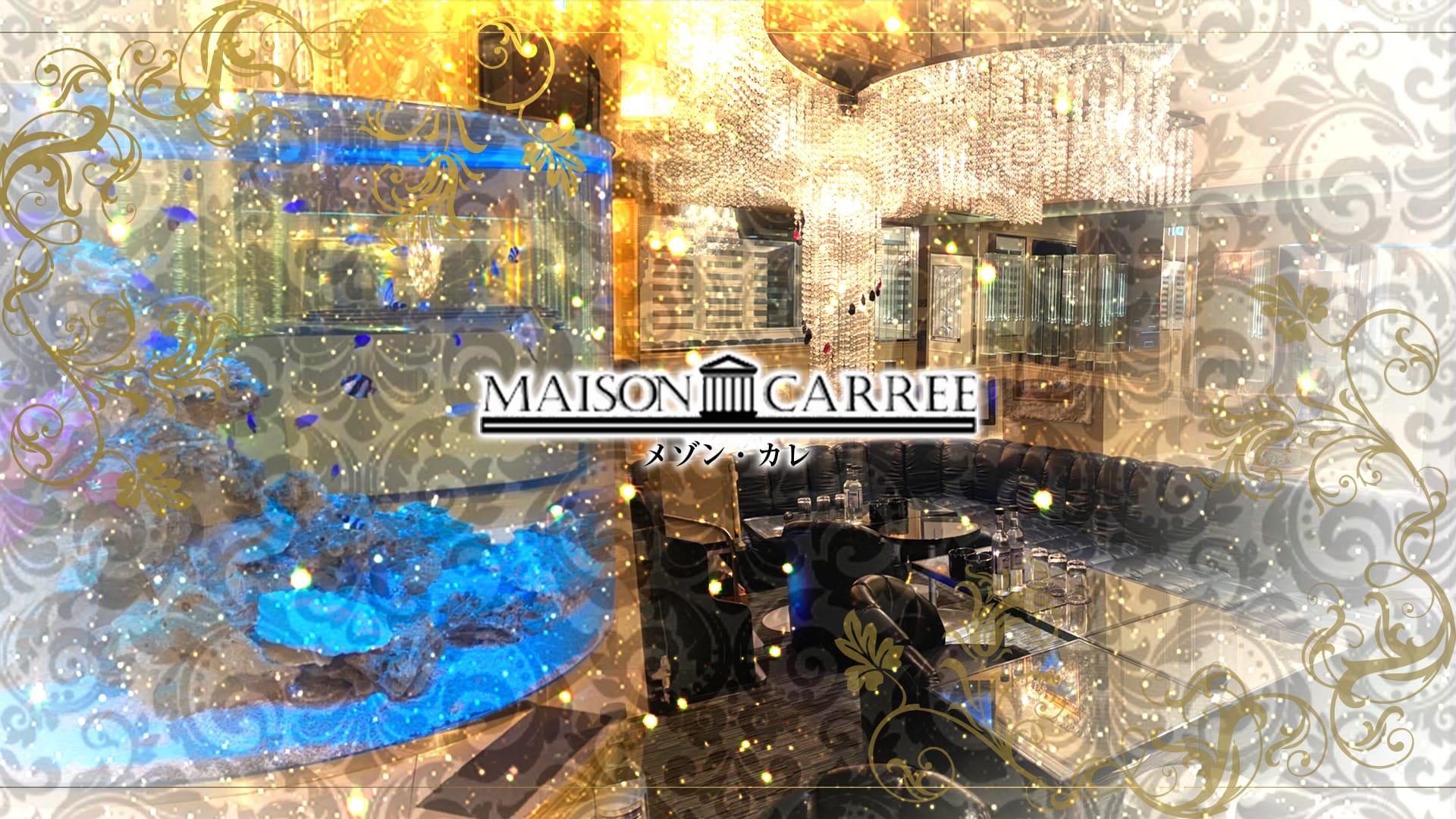 MAISON CARREE(メゾン・カレ) 中洲ニュークラブ TOP画像