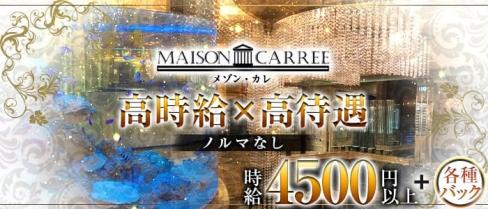 MAISON CARREE(メゾン・カレ)【公式求人情報】(中洲ニュークラブ)の求人・バイト・体験入店情報