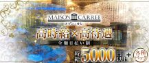 MAISON CARREE(メゾン・カレ)【公式求人情報】 バナー