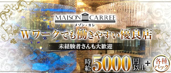 MAISON CARREE(メゾン・カレ)【公式求人・体入情報】 中洲ニュークラブ バナー