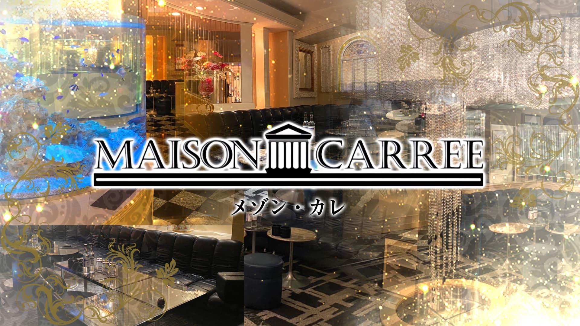 MAISON CARREE(メゾン・カレ)【公式求人・体入情報】 中洲ニュークラブ TOP画像