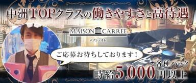 MAISON CARREE(メゾン・カレ)【公式求人・体入情報】(中洲ニュークラブ)の求人・バイト・体験入店情報
