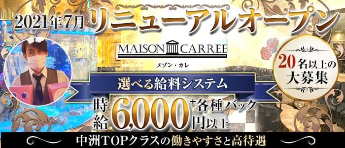 MAISON CARREE(メゾン・カレ)【公式求人・体入情報】 バナー