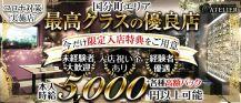 CLUB ATELIER (アトリエ)【公式求人・体入情報】 バナー