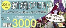 かぐや姫【公式求人・体入情報】 バナー