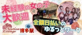 ステーションラウンジ博多駅(ハカタエキ)【公式求人情報】